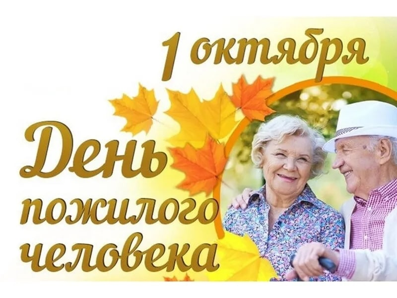 День пожилого человека в Петровске проведут в онлайн-формате