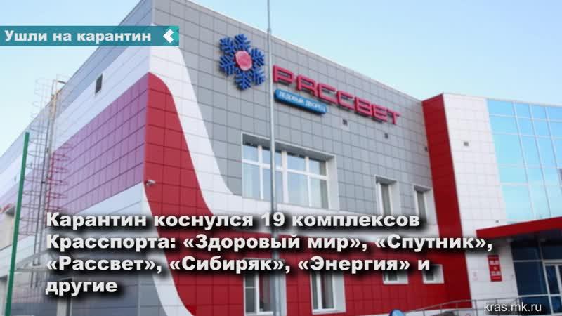 Закрылись на карантин городские спортивные учреждения в Красноярске