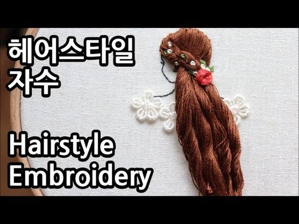 헤어스타일 프랑스자수 Hairstyle Hand Embroidery
