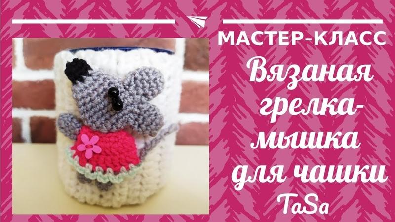 Вязаный новогодний сувенир грелка Мышка для чашки крючком Crochet Cupe Cozy Mouse