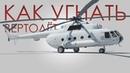 Как угнать вертолёт Запуск двигателей Ми 8т подробная инструкция