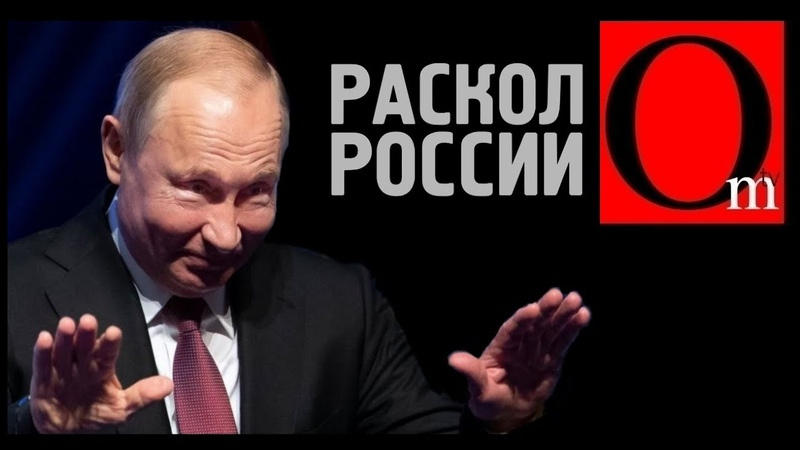 Путин расколол страну надвое. Даже бывшие путинисты осознали, что их водят за нос