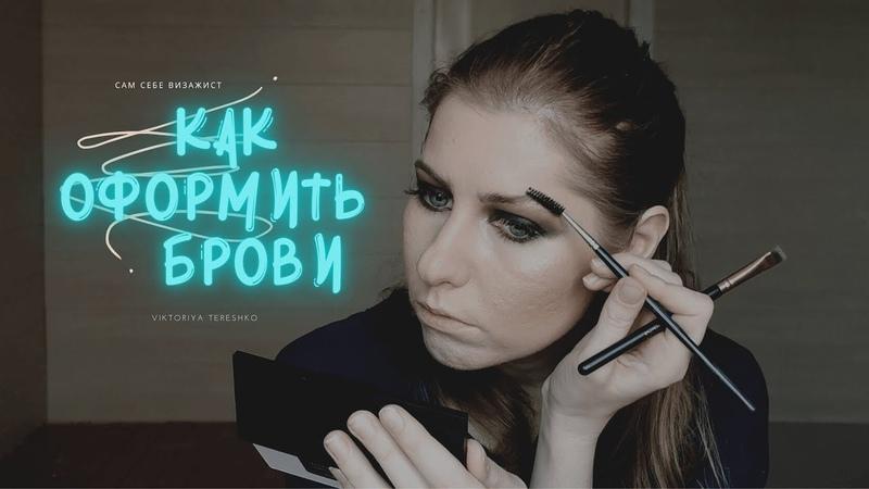САМ СЕБЕ ВИЗАЖИСТ Урок макияж бровей Как правильно оформить брови