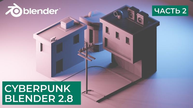 Киберпанк Low Poly в Blender 2 8 Моделирование Cyberpunk Часть 2 Уроки на русском