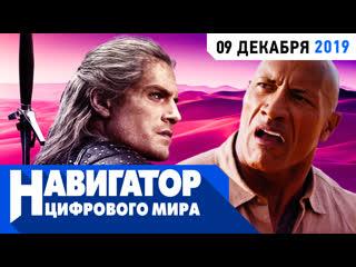 Проблемы сериала Ведьмак, продолжение Джуманджи и возвращение Call of Juarez в передаче Навигатор цифрового мира