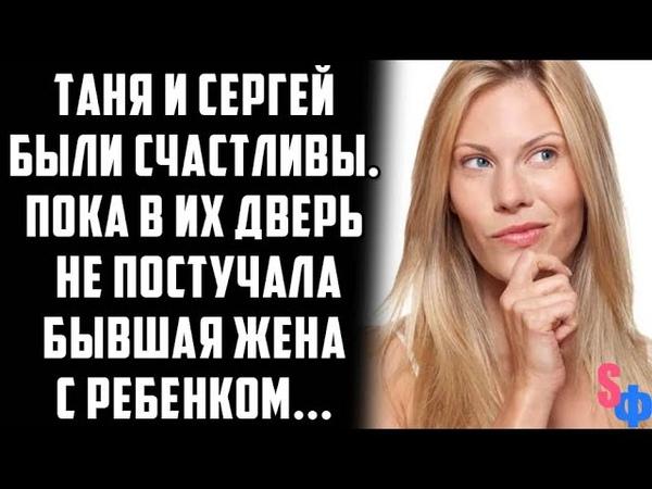 Таня и Сергей были счастливы Пока в их дверь не постучала бывшая жена и дочь