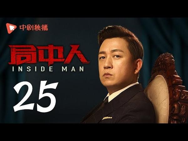 局中人 25(潘粤明、张一山、王瑞子、王一菲 领衔主演)