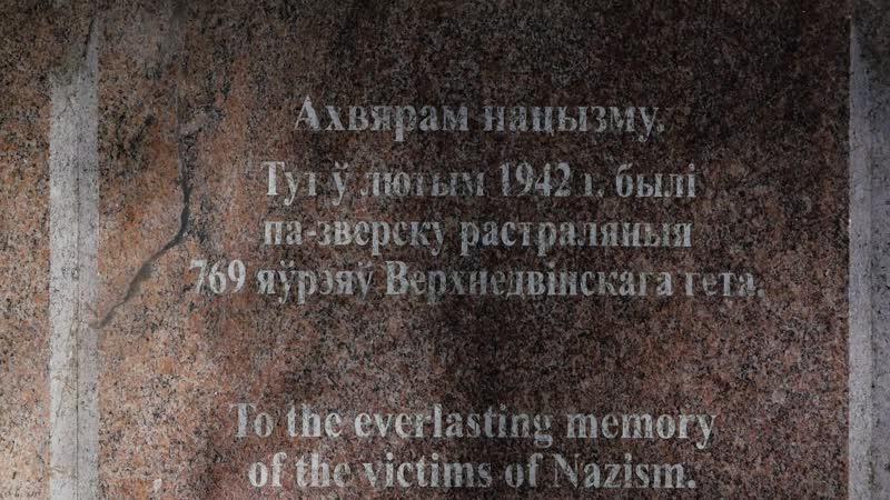 Верхнядзвінск Габрэйскія могілкі Помнік ахвярам генацыду 2020 г