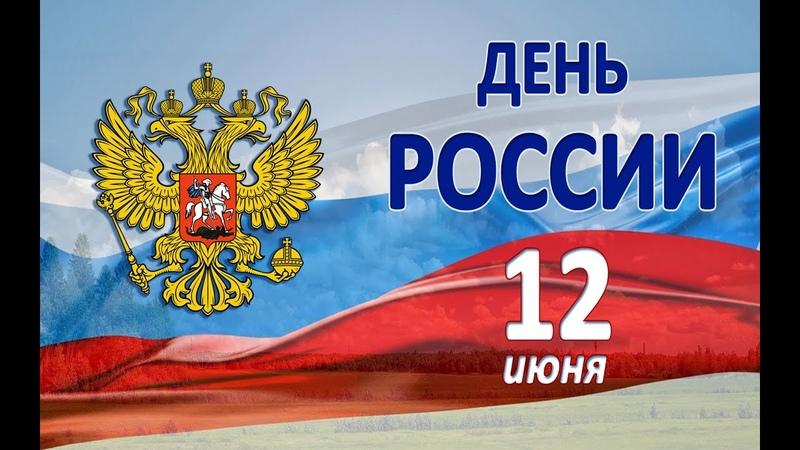 С Днём России! Музыкальное поздравление от Администрации Марковского МО и коллектива МУК СКЦ