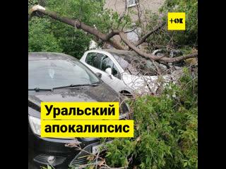 Уральский апокалипсис: ураган сносит людей