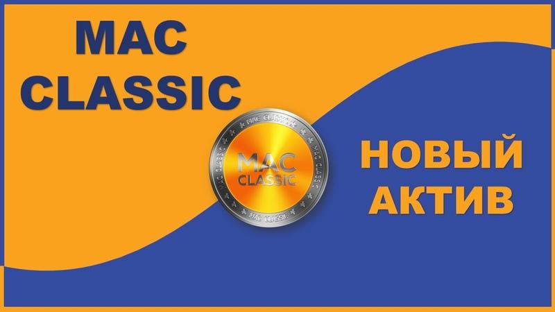 KENT CLUB НОВЫЙ АКТИВ MAC CLASSIC