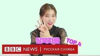 Из Северной Кореи в YouTube: как северокорейская перебежчица стала звездой