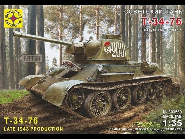 303530 Моделист 1 35 Советский танк Т 34 76 выпуск конца 1943г обзор