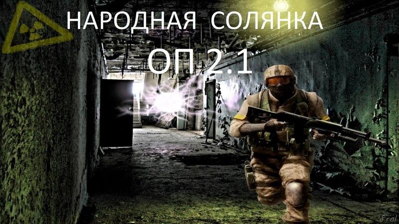 Народная Солянка ОП2 1 079 Доцент Загорский и датчики обнаружения