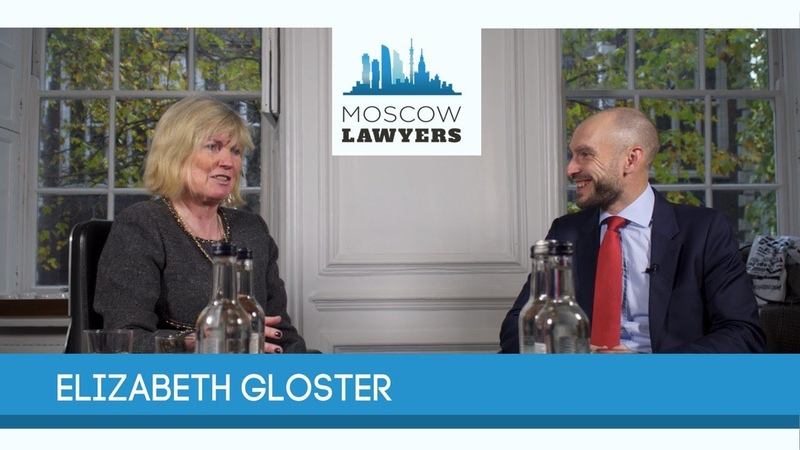 Moscow lawyers 2 0 66 Элизабет Глостер Elizabeth Gloster