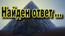 СКОРЕЕ Запредельные технологии Древнего Египта! Найден ответ, кто на самом деле построил пирамиды