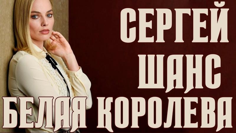 Сергей Шанс БЕЛАЯ КОРОЛЕВА