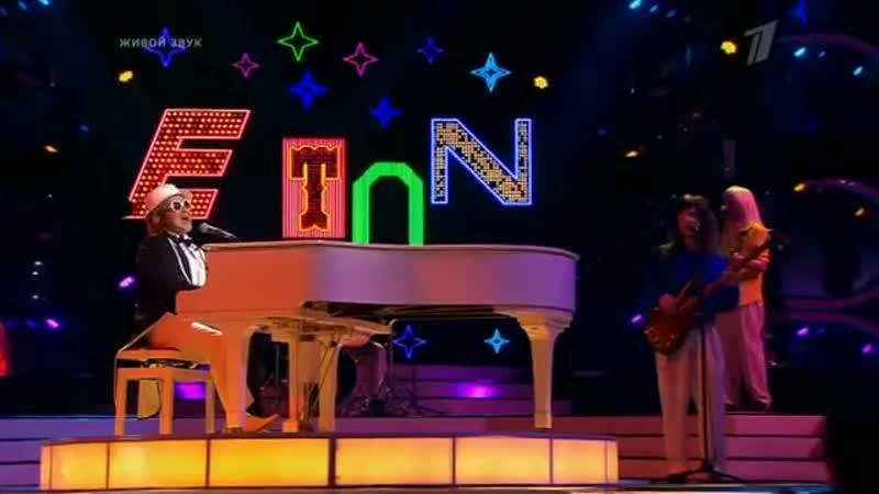 Интарс Бусулис Elton John Goodbye Yellow Brick Road Точь в точь 2015
