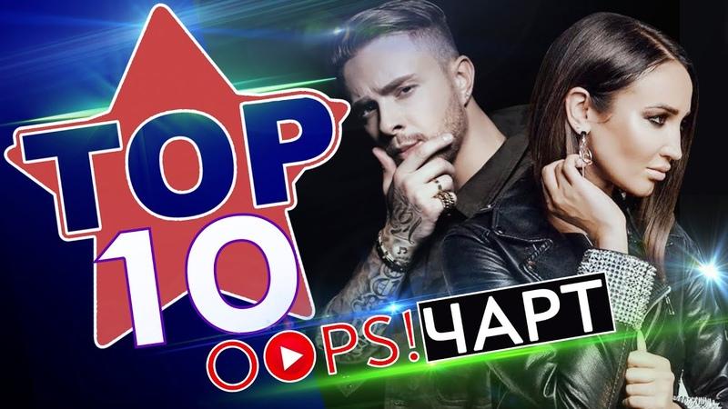 TOP 10 НОВИНОК НЕДЕЛИ OOPS MUSIC ЧАРТ С БУРЕЙ 2