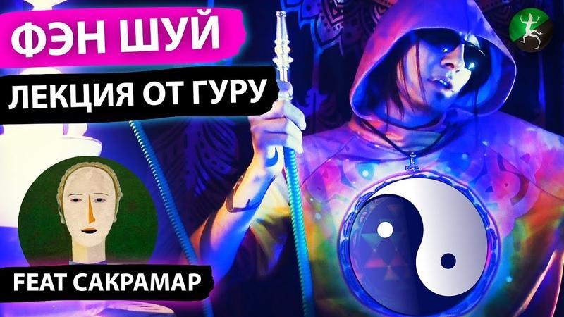 ФЭН ШУЙ и КОНТР-ФЭН ШУЙ. Лекция от Гуру. Feat САКРАМАР