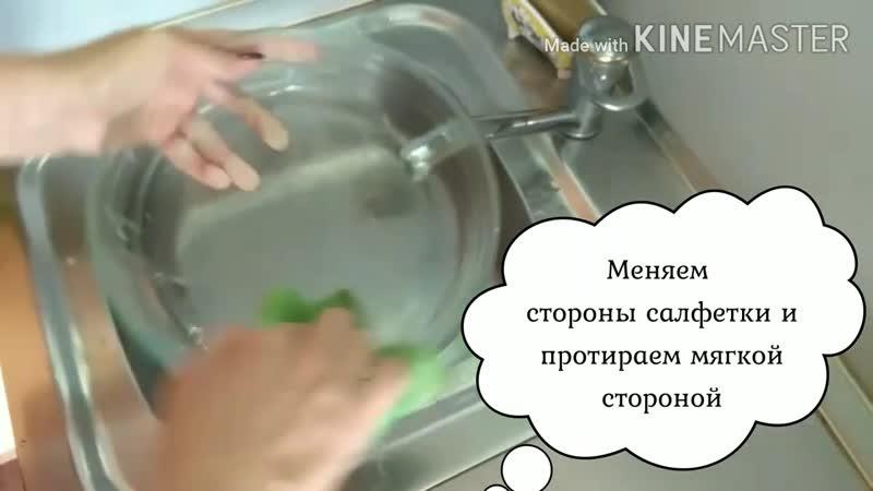 Салфетка для посуды