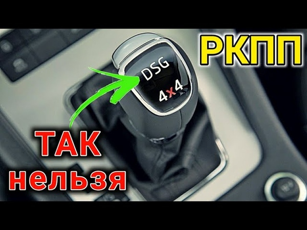 7 ошибок при езде на РКПП (Роботизированная Коробка Передач). На примере DSG, PowerShift