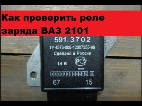 Как проверить реле заряда ИРН ВАЗ 2101 02 03 04 06 07 011