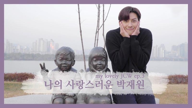 나의 사랑스러운 박재원 Ep.3 Lovestruck in the city Jichangwook Behind Ep.3 (SUB)