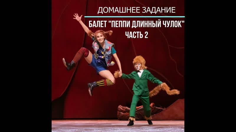 Домашнее задание: балет Пеппи Длинный Чулок. Часть 2