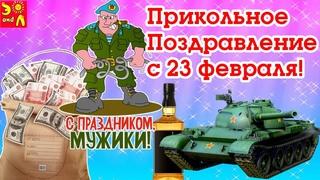 Прикольное Поздравление с 23 февраля! С Днем Защитника Отечества! Видео Открытка! 23 февраля.