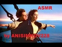 АСМР песня титаник ASMR song titanic