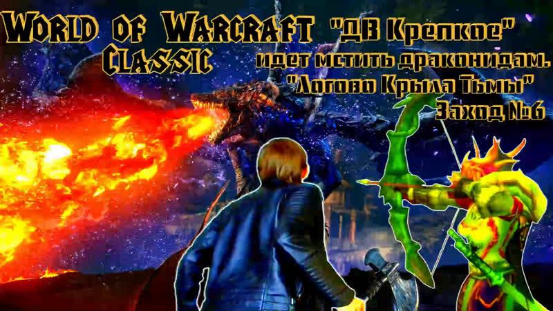 World of Warcraft Classic ДВ Крепкое идет мстить драконидам ЛКТ Заход №7