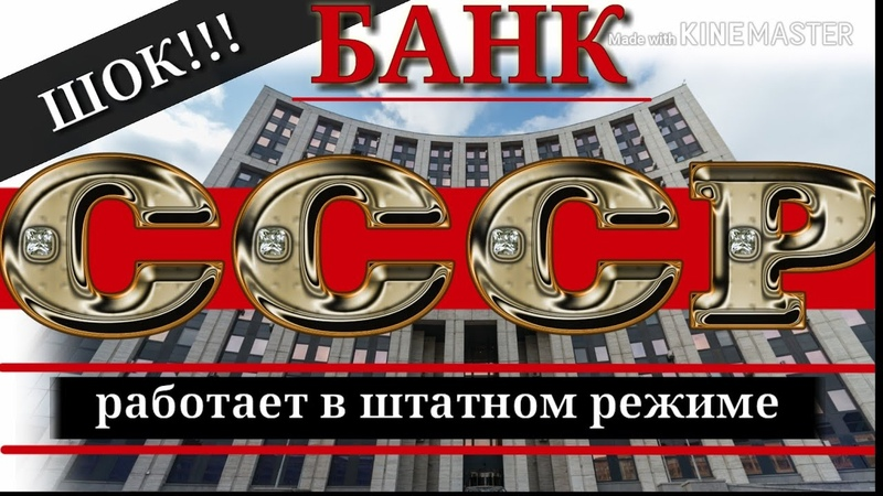 Шок ! БАНК СССР работает в штатном режиме.