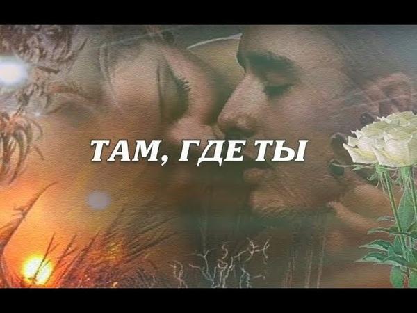 🎵 Красивейшая песня! Супер! ТАМ, ГДЕ ТЫ - Сергей Орлов