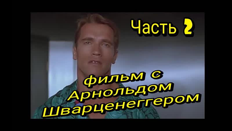 фильм с Арнольдом Шварценеггером часть 2
