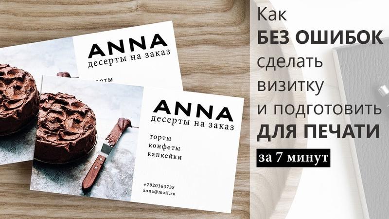 Как сделать визитку в фотошоп новичкам и подготовить файл для печати Пошаговая инструкция