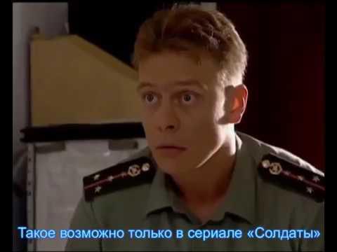 Солдаты Шлепко и Мудашев Шматко и Кудашев 10 летие сериала