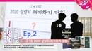 아이돌한마당 훈훈한 🎊M2배 제기차기 대회🎊 시상식 현장