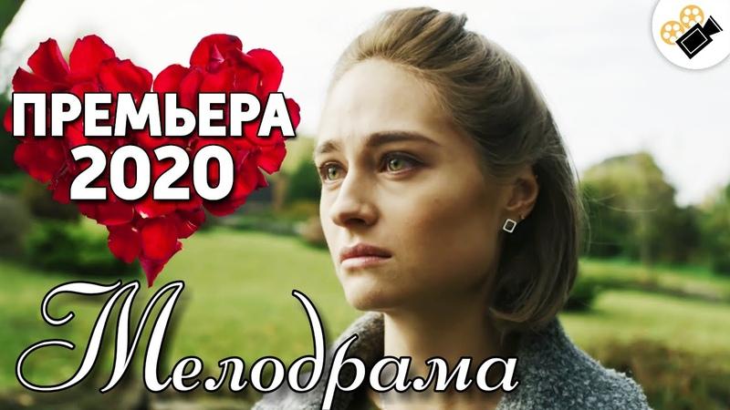 ПРЕМЬЕРА 2020 ВЗОРВАЛА ТРЕНДЫ Долгая дорога к счастью РУССКИЕ МЕЛОДРАМЫ 2020 СЕРИАЛЫ HD КИНО