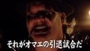 クリス・ジェリコ「棚橋これが引退試合だ」ビデオメッセージ再び!