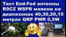 Тест End-Fed антенны R9CZ WSPR маяком на диапазонах 40, 30, 20, 15 метрах QRP PWR 0,5W