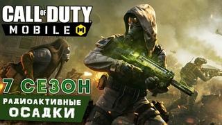 Call of Duty: Mobile - 7 сезон Радиоактивные осадки. Новая карта  TUNISIA. Новая броня (ios) #13