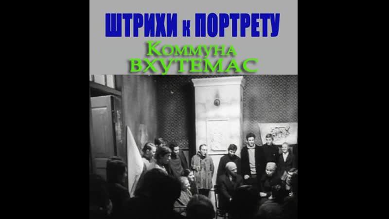 Штрихи к портрету В И Ленина Коммуна ВХУТЕМАС 1970