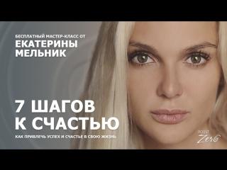 """Приглашение на мастер-класс """"7 шагов к счастью"""" от Екатерины Мельник"""