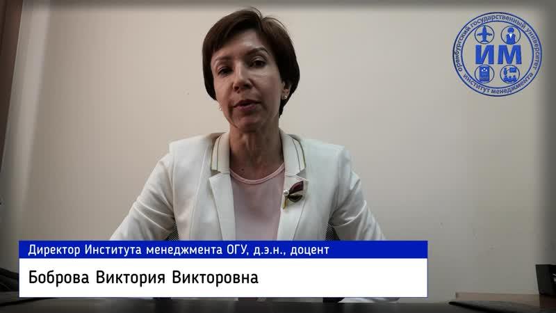 Поздравление Директора ИМ д э н доцента Бобровой В В