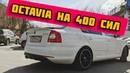 Skoda Octavia. 4 секунды до 100км ч. Полный привод решает.
