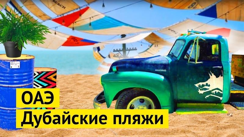 Дубай, ОАЭ как в Крыму, только лучше