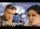 Две судьбы 2. Голубая кровь, 8-14 серии из 14, драма, мелодрама, Россия, 2005
