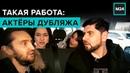 Такая работа актёры дубляжа. Специальный репортаж - Москва 24