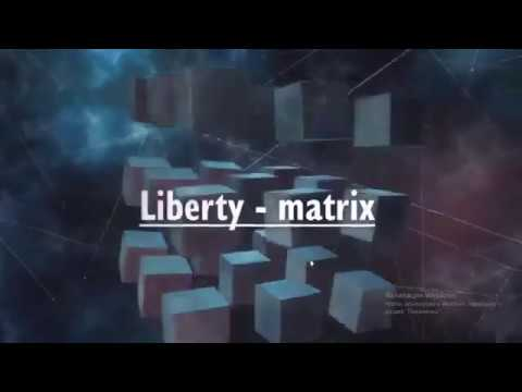 LIBERTY MATRI МАРКЕТИНГ